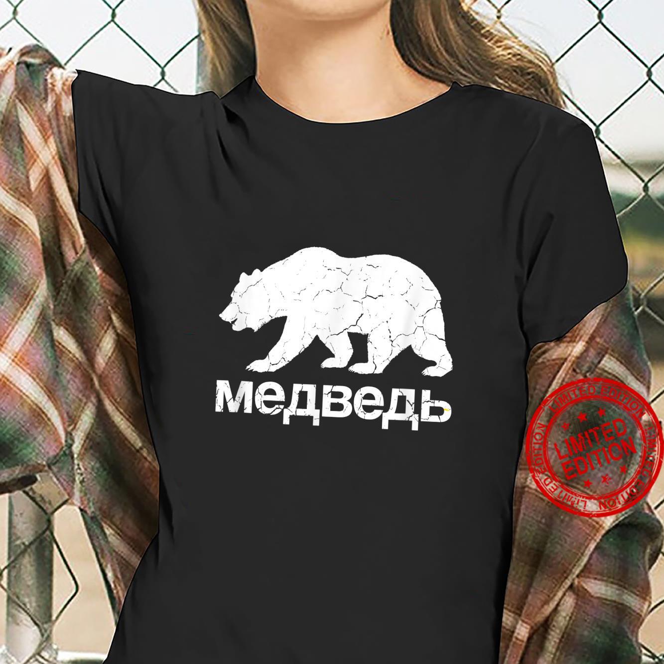 Bear in Cyrillic Russian Shirt ladies tee