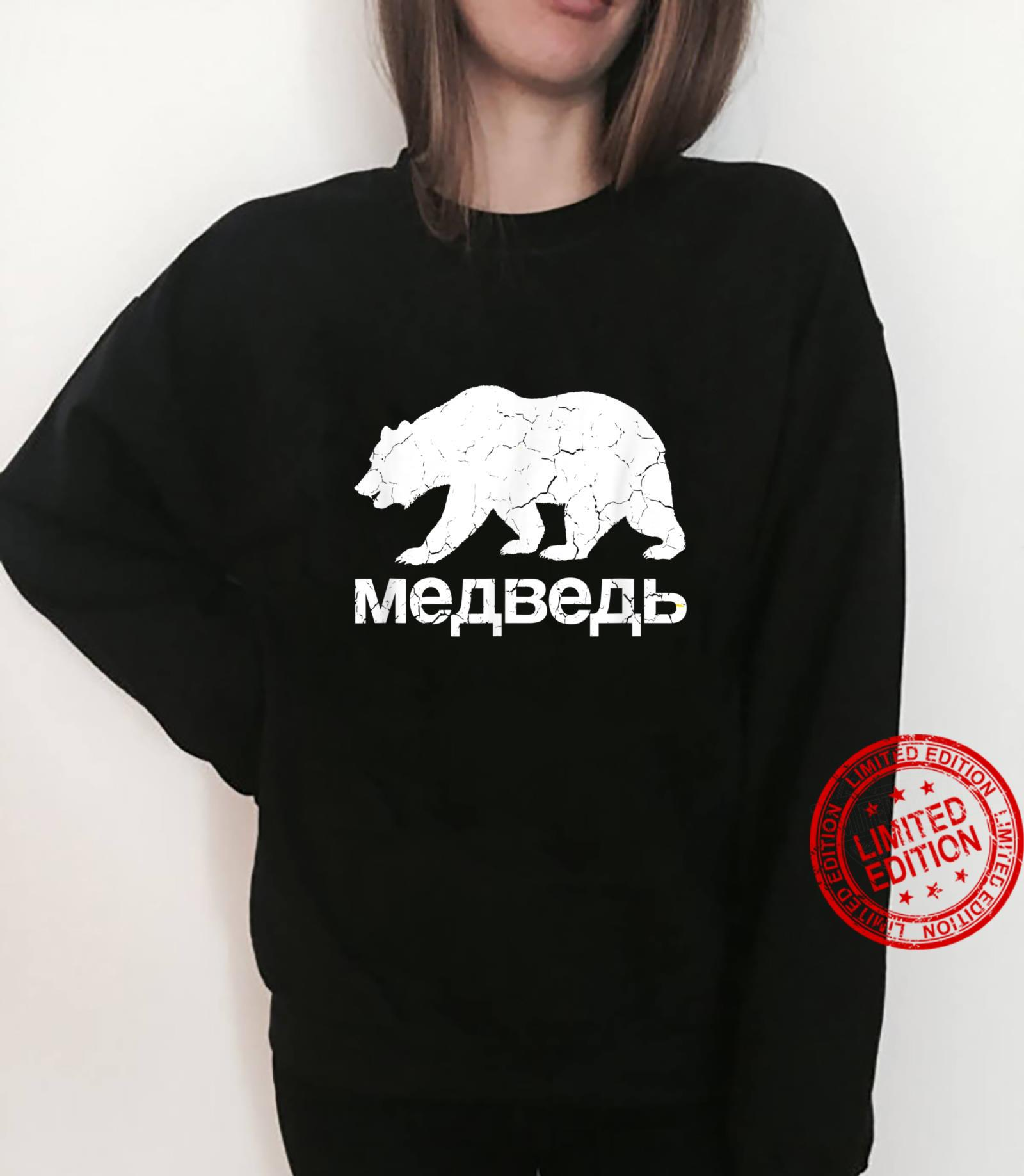Bear in Cyrillic Russian Shirt sweater