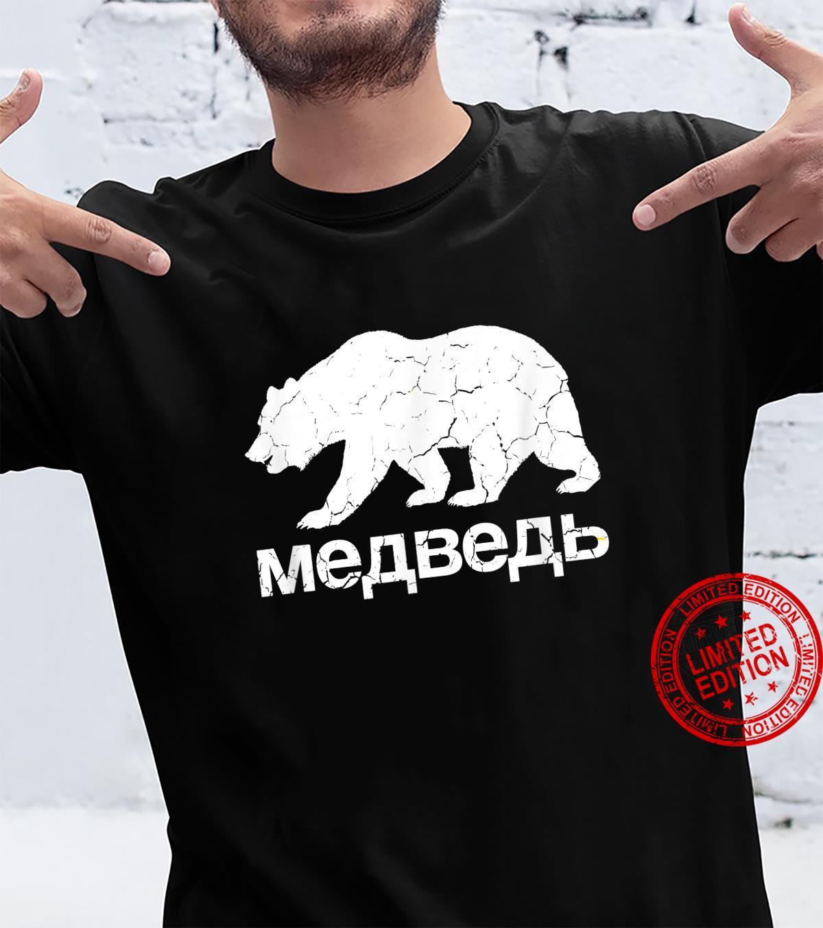 Bear in Cyrillic Russian Shirt